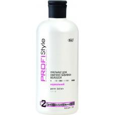 Profi style - Препарат для химической завивки волос 2 нормальный 500 мл