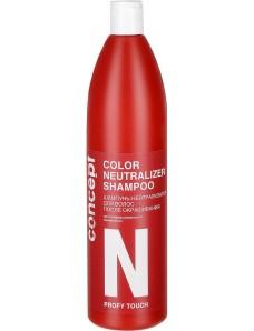 Concept Color Neutralizer Shampoo - Шампунь-нейтрализатор для волос после окрашивания, 1000 мл.