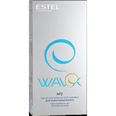 Estel Professional Wavex №2 - Набор для химической завивки для нормальных волос