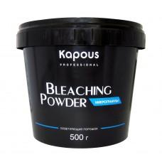 """Kapous Professional осветляющий порошок для волос """"микрогранулы"""" 500 гр."""