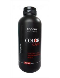 """Kapous Professional  Бальзам–уход для окрашенных и мелированных волос """"Color Care"""", 350 мл."""