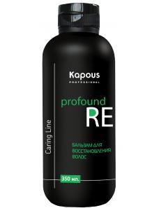 Kapous Professional Бальзам для восстановления волос «Profound Re» 350 мл
